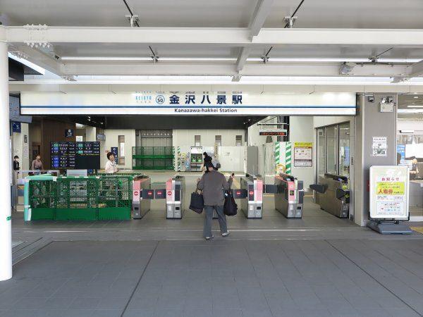 金沢八景駅改札