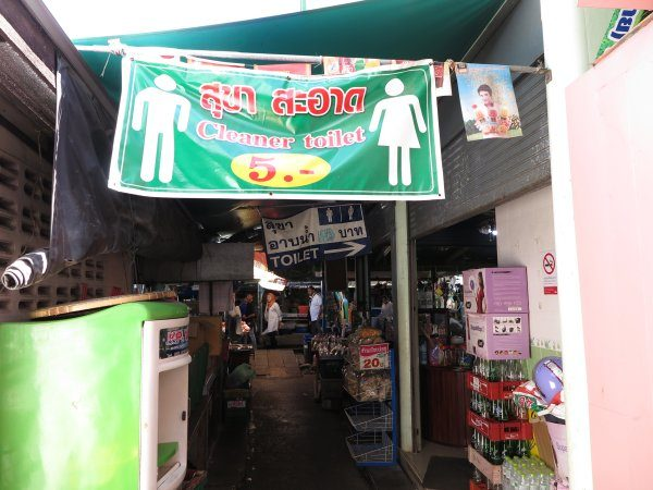 メークロン市場トイレ