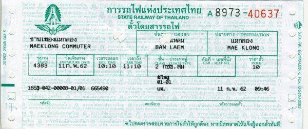 SRT乗車券