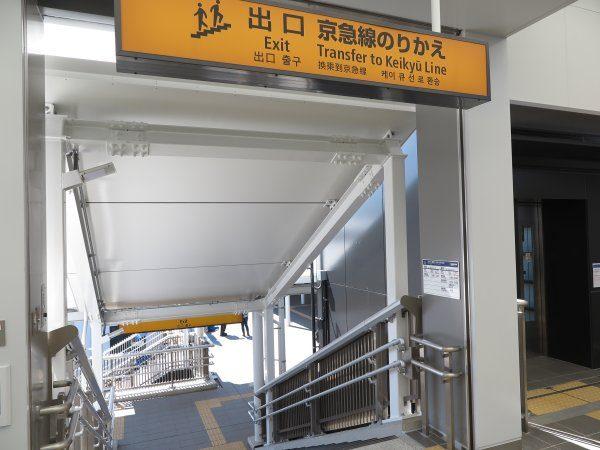 金沢八景駅舎階段