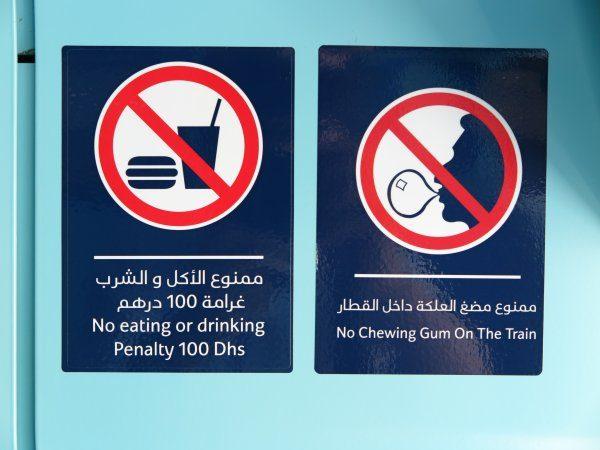 車内飲食禁止