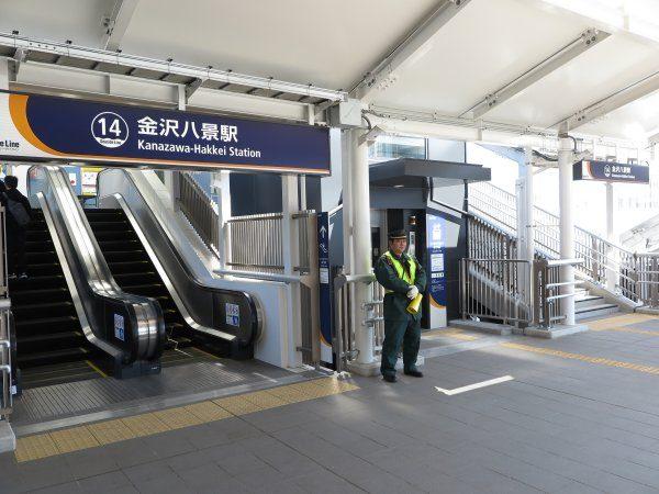 金沢八景駅1